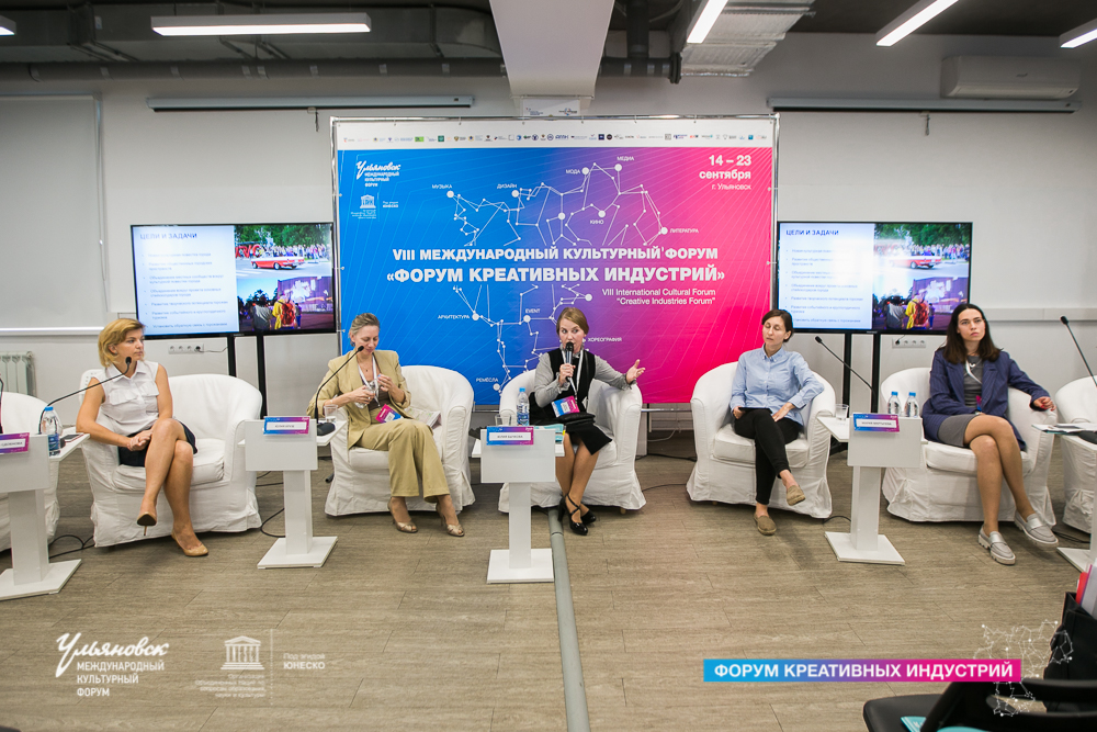 МКФ-2018, кейс-конференция «Индустриально-творческие кластеры как инструмент развития моногородов...