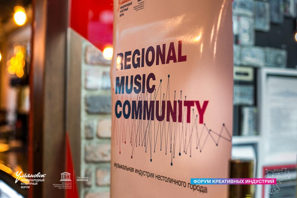 МКФ-2018, сессия «Музыкальная индустрия нестоличного города: как стать успешным?»
