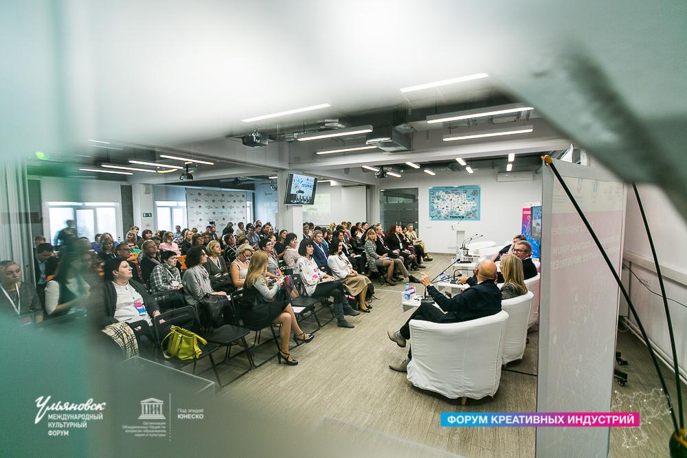 МКФ-2018, сессия «Креативные индустрии, развитие моногородов и городских территорий»